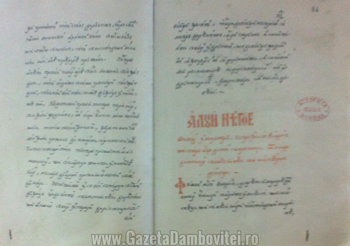 File din Invățăturile lui Neagoe Basarab către fiul său Teodosie